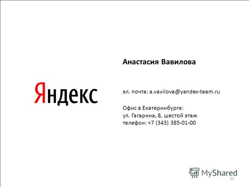 Анастасия Вавилова эл. почта: a.vavilova@yandex-team.ru Офис в Екатеринбурге: ул. Гагарина, 8, шестой этаж телефон: +7 (343) 385-01-00 62