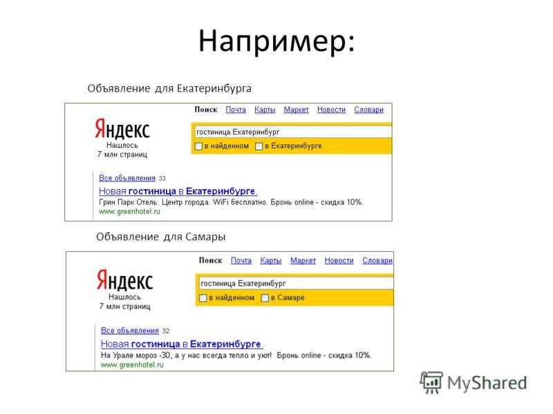 Например: Объявление для Екатеринбурга Объявление для Самары