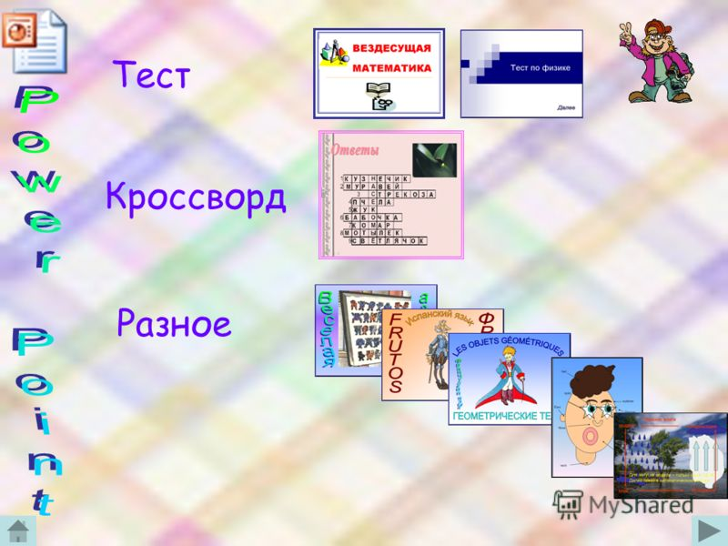 Кроссворд Тест Разное