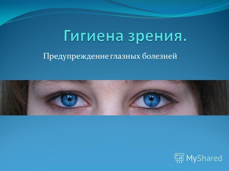 Предупреждение глазных болезней