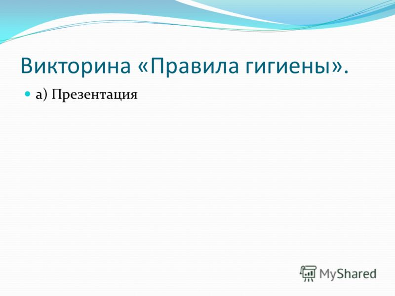 Викторина «Правила гигиены». а) Презентация