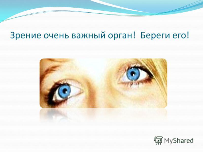 Зрение очень важный орган! Береги его!