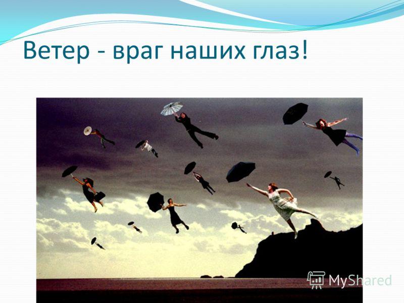 Ветер - враг наших глаз!