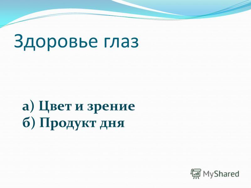 Здоровье глаз а) Цвет и зрение б) Продукт дня