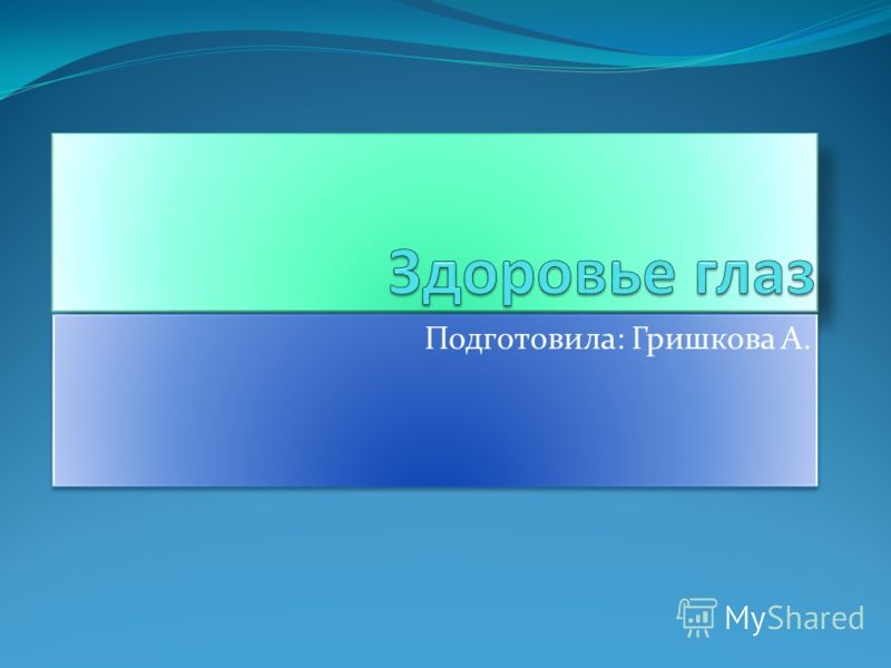 Подготовила: Гришкова А.