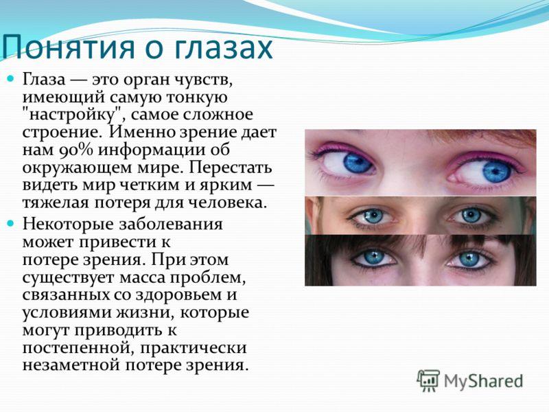 Понятия о глазах Глаза это орган чувств, имеющий самую тонкую