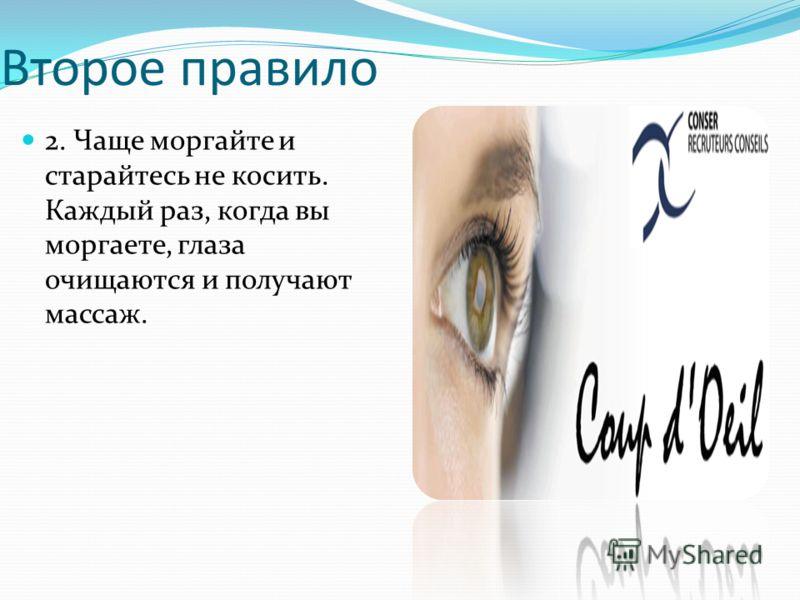 Второе правило 2. Чаще моргайте и старайтесь не косить. Каждый раз, когда вы моргаете, глаза очищаются и получают массаж.