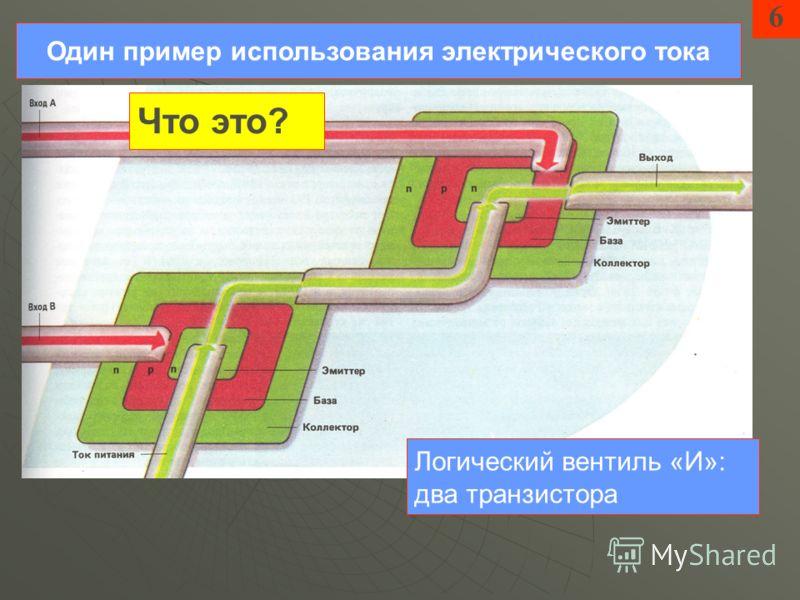 6 Один пример использования электрического тока Что это? Логический вентиль «И»: два транзистора