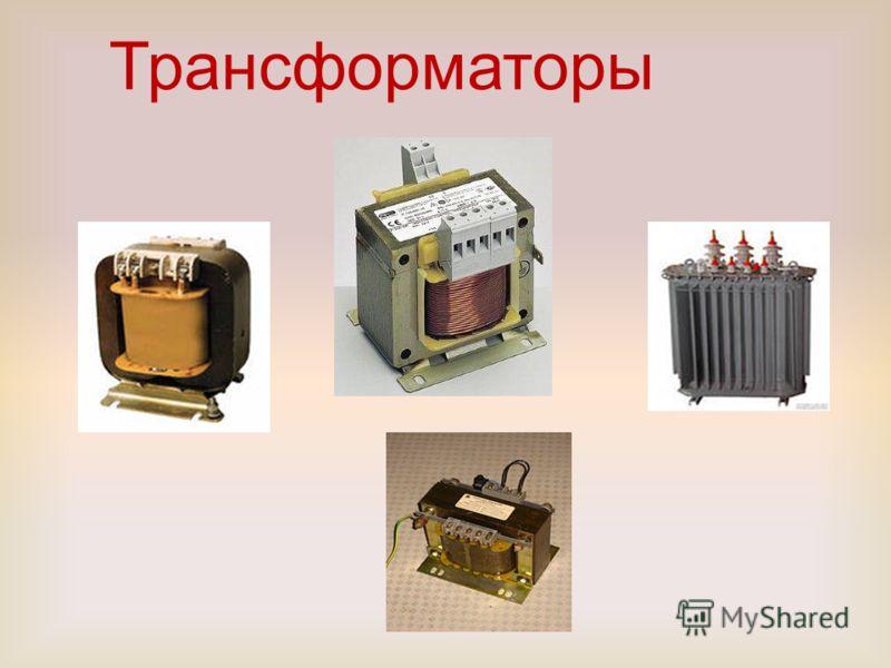Презентация на тему Трансформаторы Скачать бесплатно и без  Трансформаторы
