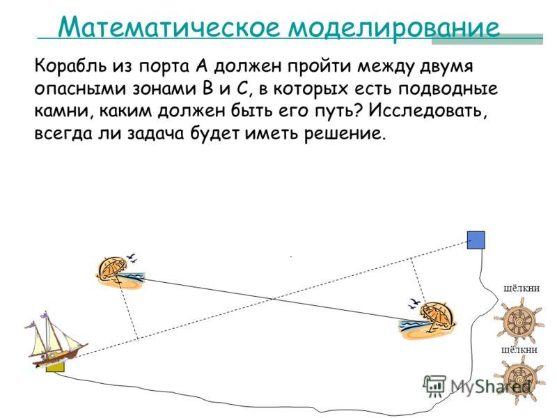 Математическое моделирование Корабль из порта А должен пройти между двумя опасными зонами В и С, в которых есть подводные камни, каким должен быть его путь? Исследовать, всегда ли задача будет иметь решение. щёлкни