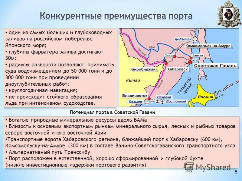 5 один из самых больших и глубоководных заливов на российском побережье Японского моря; глубины фарватера залива достигают 30м; радиусы разворота позволяют принимать суда водоизмещением до 50 000 тонн и до 300 000 тонн при проведении дноуглубительных
