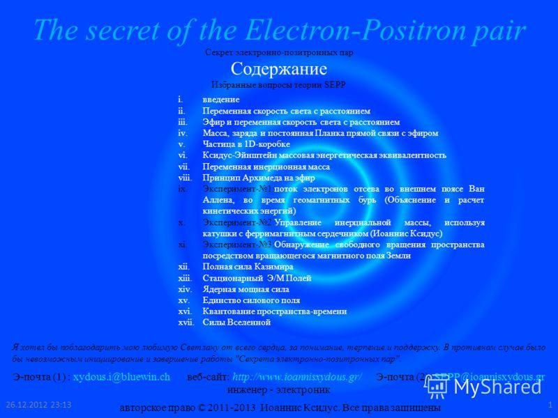 The secret of the Electron-Positron pair Секрет электронно-позитронных пар i.введение ii.Переменная скорость света с расстоянием iii.Эфир и переменная скорость света с расстоянием iv.Масса, заряда и постоянная Планка прямой связи с эфиром v.Частица в