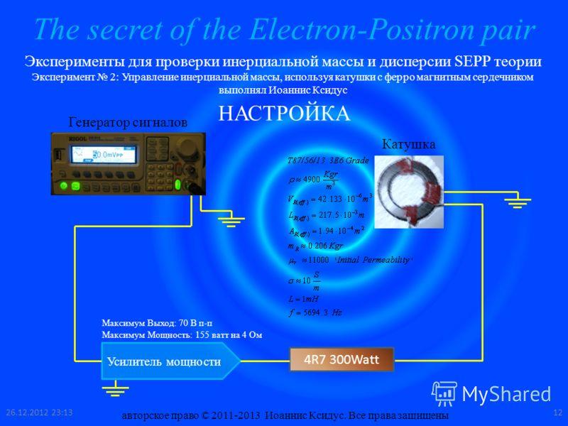 The secret of the Electron-Positron pair Эксперименты для проверки инерциальной массы и дисперсии SEPP теории Эксперимент 2: Управление инерциальной массы, используя катушки с ферро магнитным сердечником выполнял Иоаннис Ксидус 4R7 300Watt Усилитель