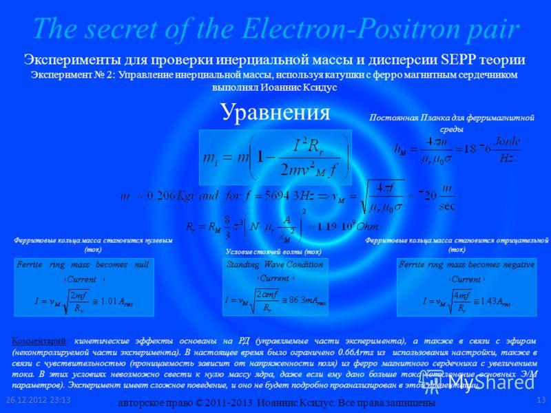 The secret of the Electron-Positron pair Уравнения Комментарий: кинетические эффекты основаны на РД (управляемые части эксперимента), а также в связи с эфиром (неконтролируемой части эксперимента). В настоящее время было ограничено 0.66Arms из исполь