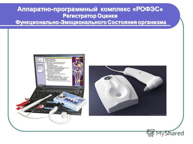 Аппаратно-программный комплекс «РОФЭС» Регистратор Оценки Функционально-Эмоционального Состояния организма