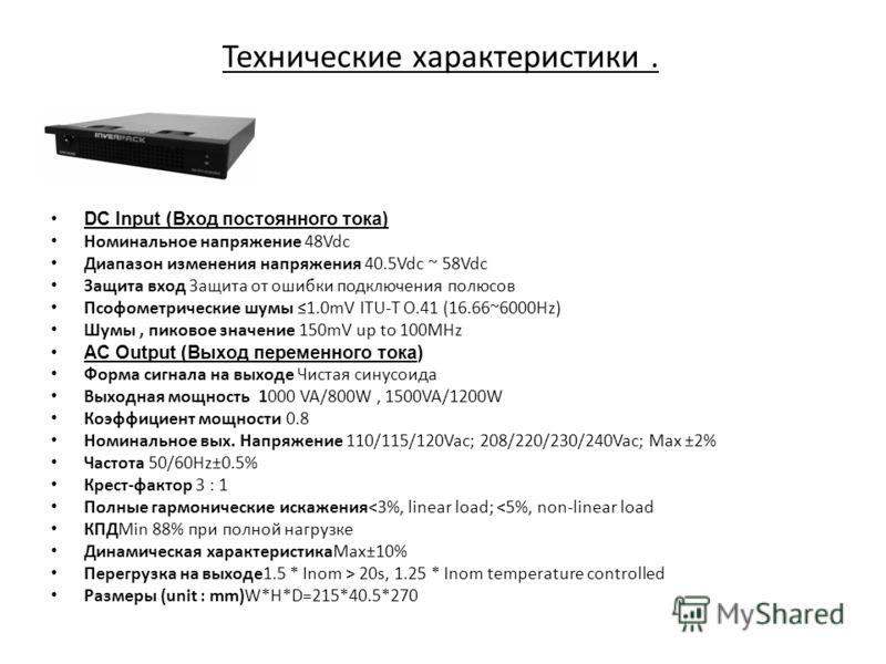 Технические характеристики. DC Input (Вход постоянного тока) Номинальное напряжение 48Vdc Диапазон изменения напряжения 40.5Vdc ~ 58Vdc Защита вход Защита от ошибки подключения полюсов Псофометрические шумы 1.0mV ITU-T O.41 (16.66~6000Hz) Шумы, пиков