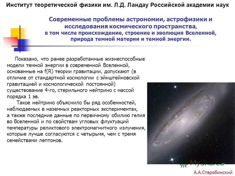 Институт теоретической физики им. Л.Д. Ландау Российской академии наук Современные проблемы астрономии, астрофизики и исследования космического пространства, в том числе происхождение, строение и эволюция Вселенной, природа темной материи и темной эн