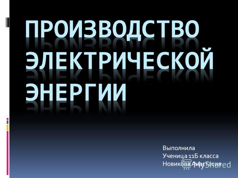 Выполнила Ученица 11Б класса Новикова Анастасия