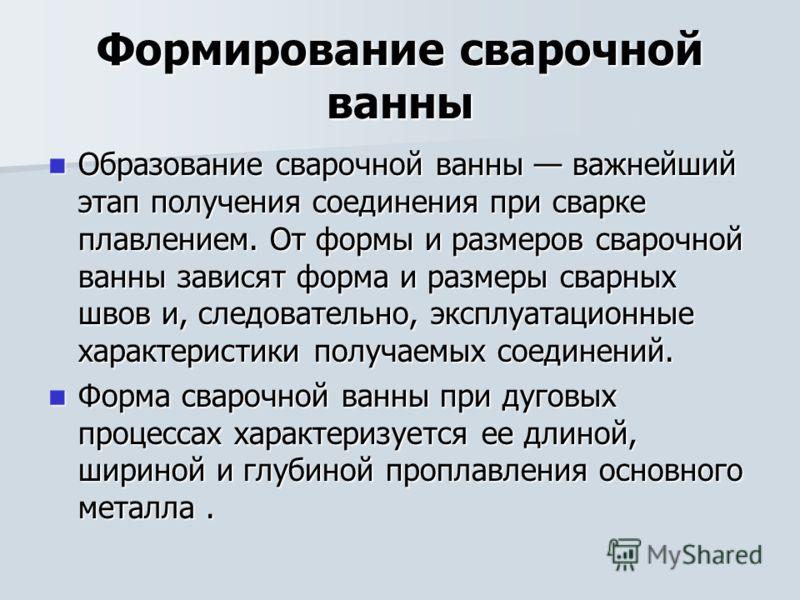 при сварке Ю.А.Дементьев