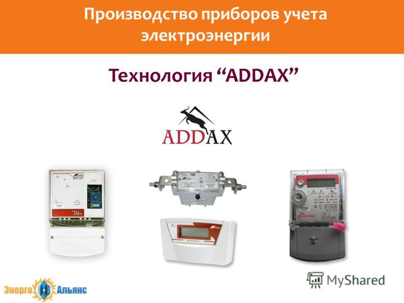 Производство приборов учета электроэнергии Технология ADDAX