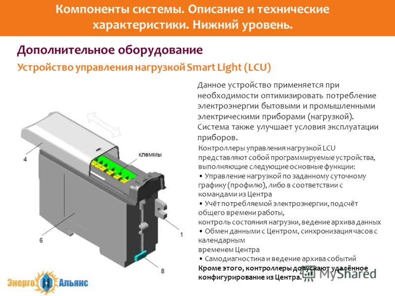 Дополнительное оборудование Данное устройство применяется при необходимости оптимизировать потребление электроэнергии бытовыми и промышленными электрическими приборами (нагрузкой). Система также улучшает условия эксплуатации приборов. Устройство упра