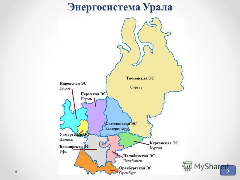 Энергосистема Урала 5