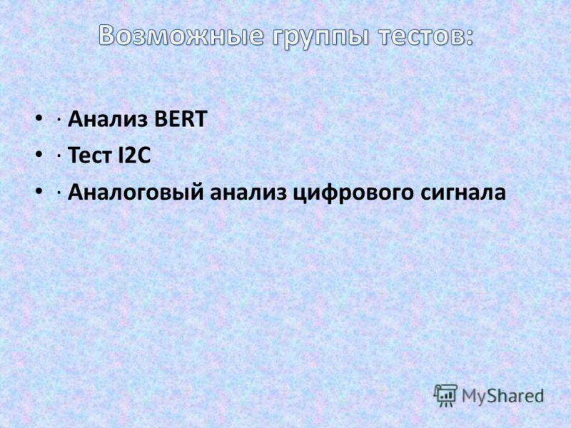 · Анализ BERT · Тест I2C · Аналоговый анализ цифрового сигнала