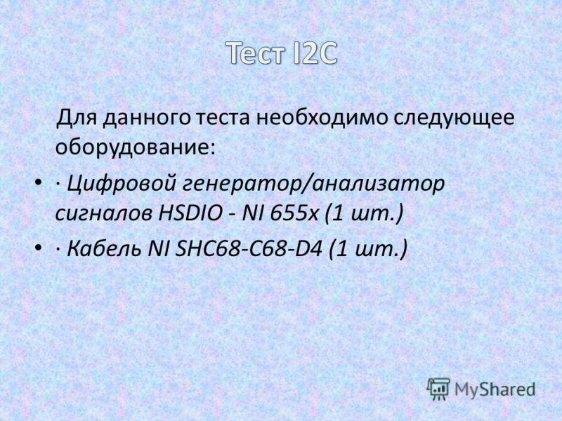 Для данного теста необходимо следующее оборудование: · Цифровой генератор/анализатор сигналов HSDIO - NI 655x (1 шт.) · Кабель NI SHC68-C68-D4 (1 шт.)