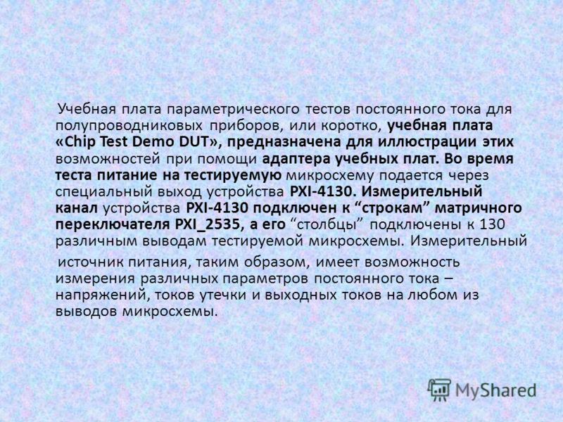 Учебная плата параметрического тестов постоянного тока для полупроводниковых приборов, или коротко, учебная плата «Chip Test Demo DUT», предназначена для иллюстрации этих возможностей при помощи адаптера учебных плат. Во время теста питание на тестир