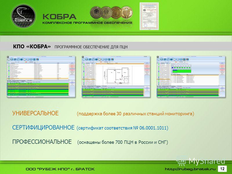 12 КПО «КОБРА» ПРОГРАММНОЕ ОБЕСПЕЧЕНИЕ ДЛЯ ПЦН УНИВЕРСАЛЬНОЕ (поддержка более 30 различных станций мониторинга) СЕРТИФИЦИРОВАННОЕ (сертификат соответствия 06.0001.1011) ПРОФЕССИОНАЛЬНОЕ (оснащены более 700 ПЦН в России и СНГ)