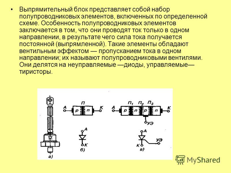 Выпрямительный блок представляет собой набор полупроводниковых элементов, включенных по определенной схеме. Особенность полупроводниковых элементов заключается в том, что они проводят ток только в одном направлении, в результате чего сила тока получа