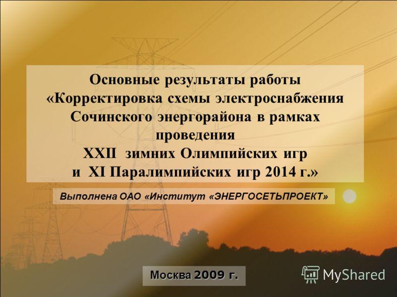 Сочинского энергорайона в