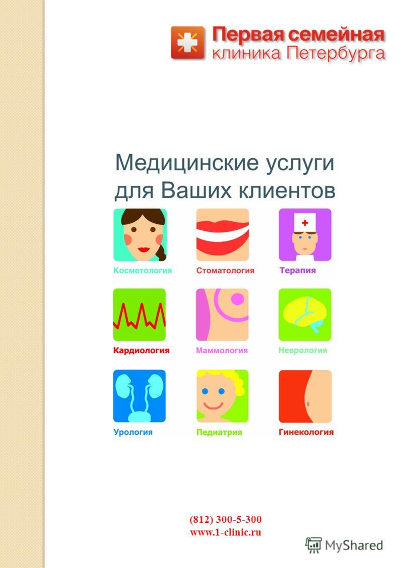 (812) 300-5-300 www.1-clinic.ru