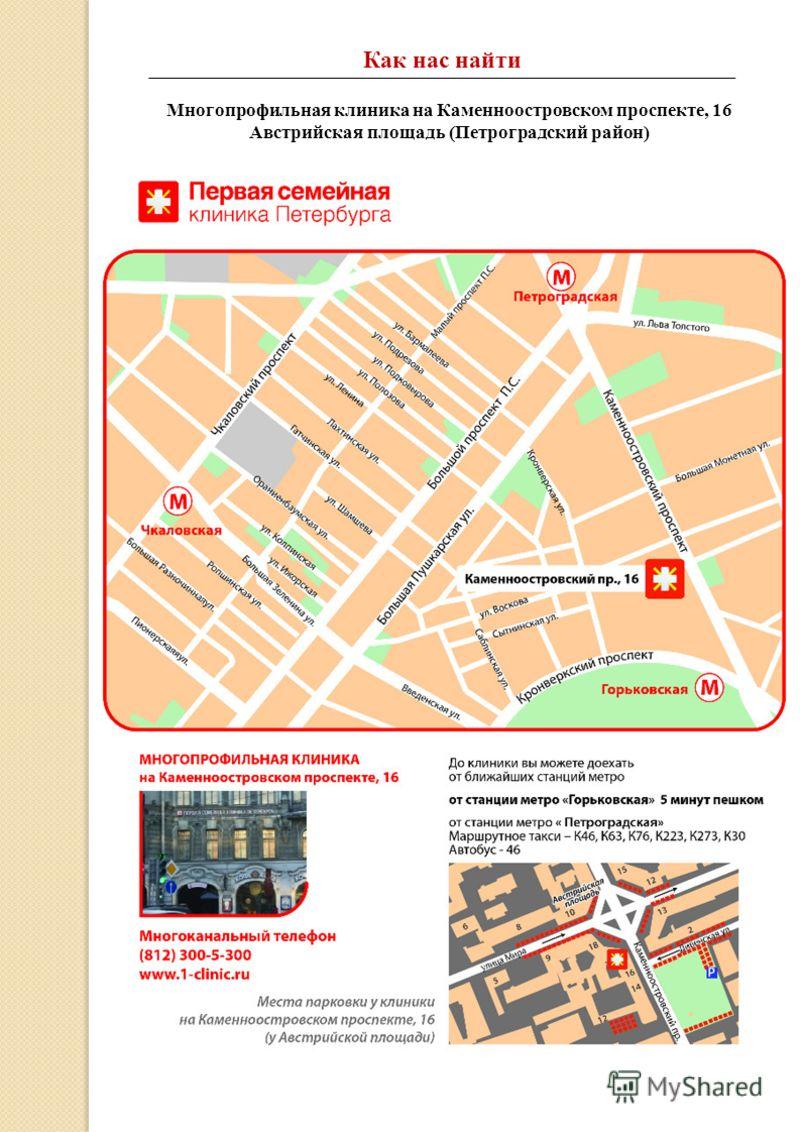 Как нас найти Многопрофильная клиника на Каменноостровском проспекте, 16 Австрийская площадь (Петроградский район)
