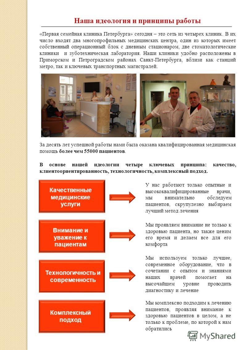 Наша идеология и принципы работы «Первая семейная клиника Петербурга» сегодня – это сеть из четырех клиник. В их число входят два многопрофильных медицинских центра, один из которых имеет собственный операционный блок с дневным стационаром, две стома