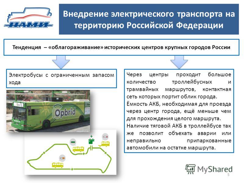 Внедрение электрического транспорта на территорию Российской Федерации 5 Через центры проходит большое количество троллейбусных и трамвайных маршрутов, контактная сеть которых портит облик города. Ёмкость АКБ, необходимая для проезда через центр горо