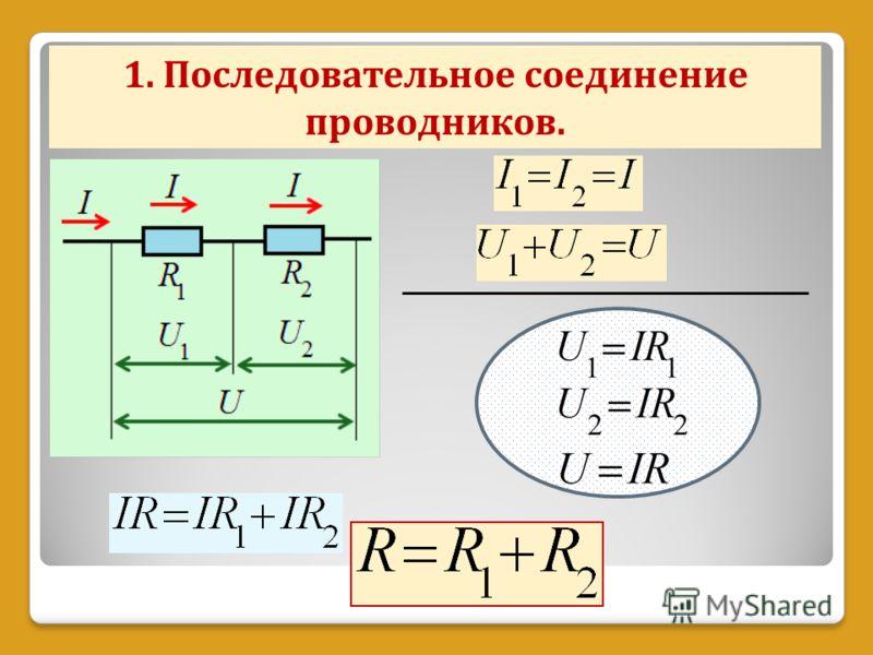 1. Последовательное соединение проводников.