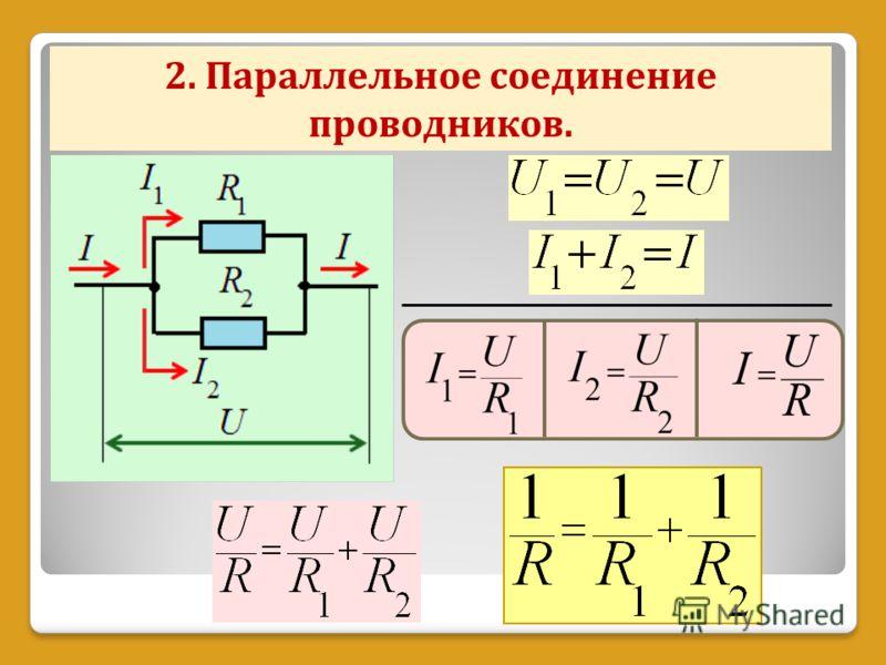 2. Параллельное соединение проводников.