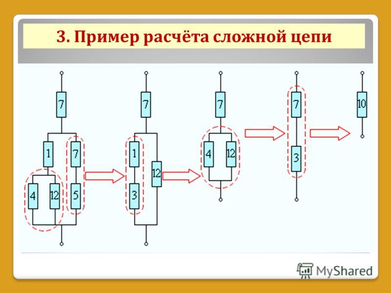 3. Пример расчёта сложной цепи