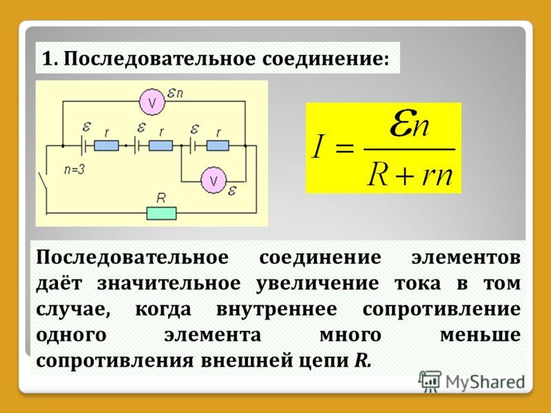 1. Последовательное соединение: Последовательное соединение элементов даёт значительное увеличение тока в том случае, когда внутреннее сопротивление одного элемента много меньше сопротивления внешней цепи R.