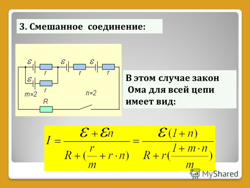 3. Смешанное соединение: В этом случае закон Ома для всей цепи имеет вид: