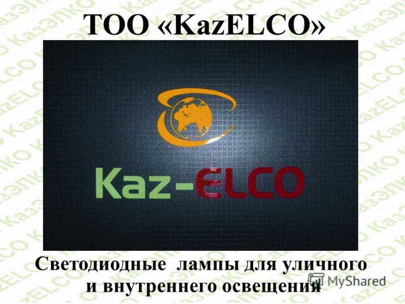 ТОО «KazELCO» Светодиодные лампы для уличного и внутреннего освещения