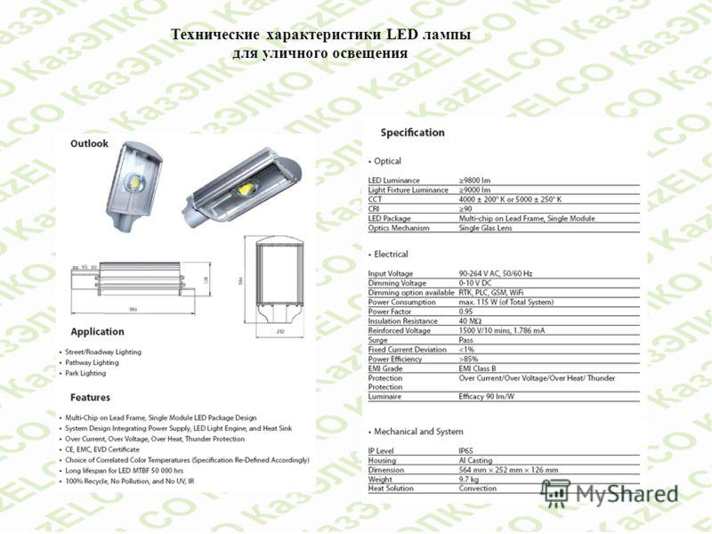 Технические характеристики LED лампы для уличного освещения
