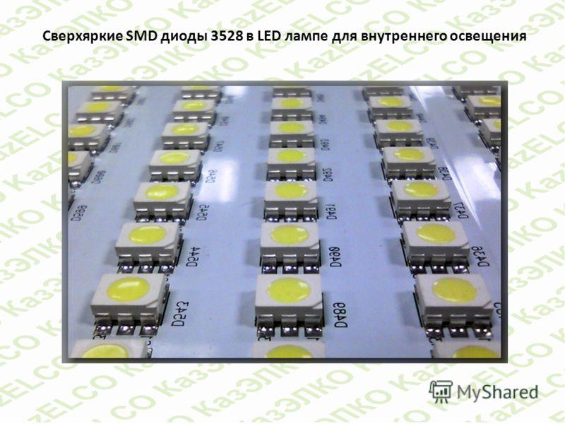 Сверхяркие SMD диоды 3528 в LED лампе для внутреннего освещения