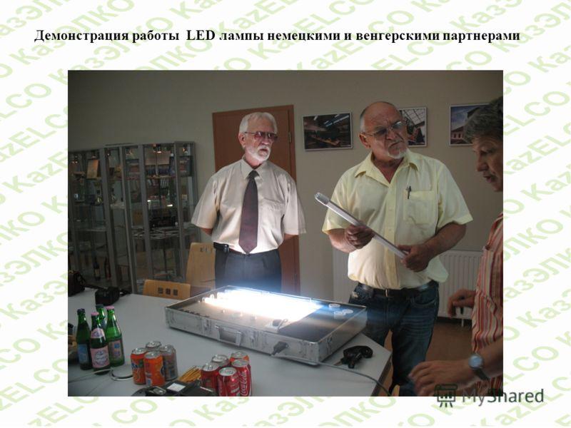 Демонстрация работы LED лампы немецкими и венгерскими партнерами