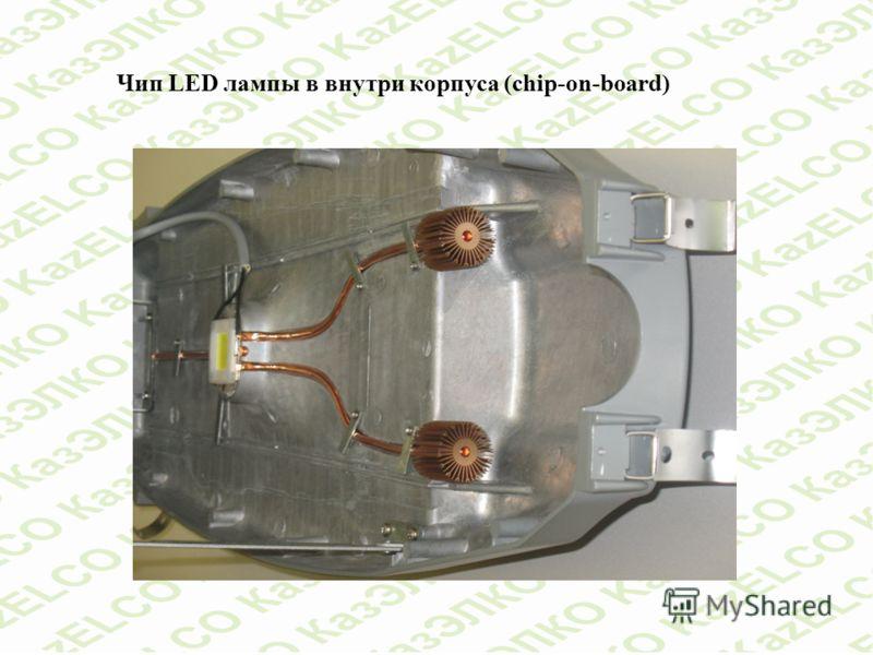 Чип LED лампы в внутри корпуса (chip-on-board)
