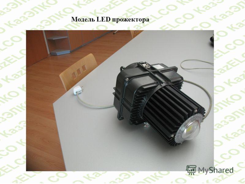 Модель LED прожектора