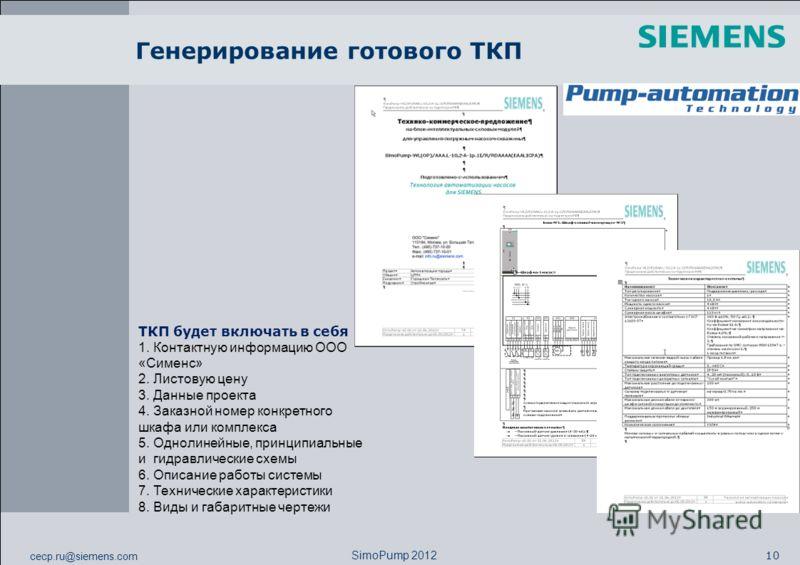 cecp.ru@siemens.com 10 SimoPump 2012 ТКП будет включать в себя 1. Контактную информацию ООО «Сименс» 2. Листовую цену 3. Данные проекта 4. Заказной номер конкретного шкафа или комплекса 5. Однолинейные, принципиальные и гидравлические схемы 6. Описан