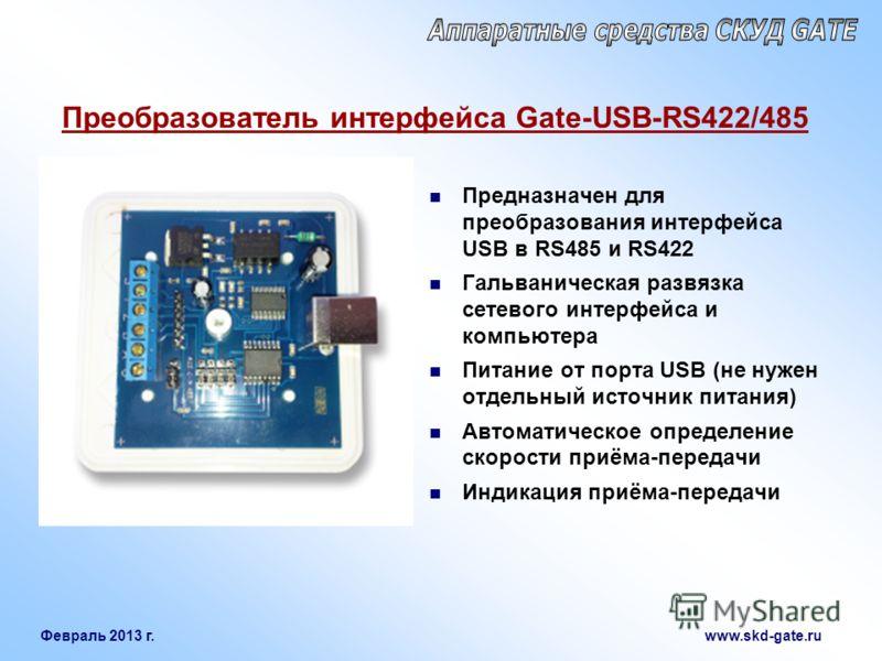 Февраль 2013 г. www.skd-gate.ru Преобразователь интерфейса Gate-USB-RS422/485 Предназначен для преобразования интерфейса USB в RS485 и RS422 Гальваническая развязка сетевого интерфейса и компьютера Питание от порта USB (не нужен отдельный источник пи