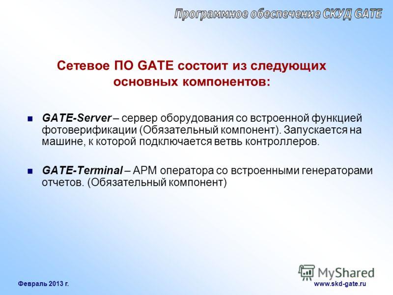 Февраль 2013 г. www.skd-gate.ru Сетевое ПО GATE состоит из следующих основных компонентов: GATE-Server – сервер оборудования со встроенной функцией фотоверификации (Обязательный компонент). Запускается на машине, к которой подключается ветвь контролл